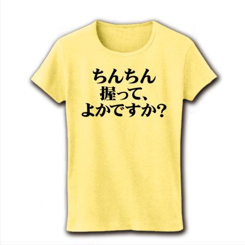 【なぜ九州弁?九州男児のエロTシャツ!エログッズ!】セクハラシリーズ ちんちん握って、よかですか?Tシャツ【変態Tシャツ】