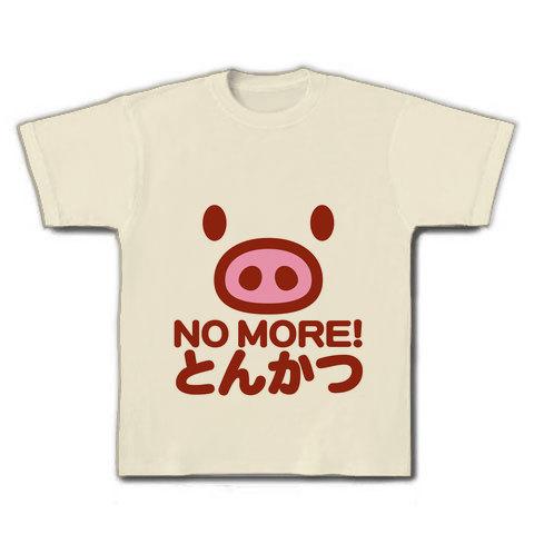 【婚カツ!豚かつ!おもしろTシャツ】アピールシリーズ NO MORE とんかつ(前面のみ) Tシャツ(ナチュラル)