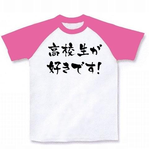 【高校生大好き!ノーマルにもアブノーマルにもご使用頂けます!】アピールシリーズ 高校生が好きです! ラグランTシャツ(ホワイト×ピンク)