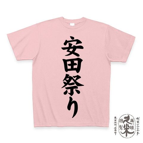 【競馬Tシャツ!競馬グッズ!安田に感謝!安田が来るぞ〜!】競馬シリーズ 安田祭り 楽Tシャツ(桃色)【安田さんTシャツ】