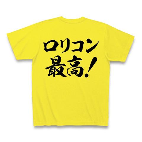 【生粋の変態紳士に贈る、ロリコンTシャツ!ロリコングッズ!】アピールシリーズ ロリコン最高!(背面メインver) Tシャツ(デイジー)