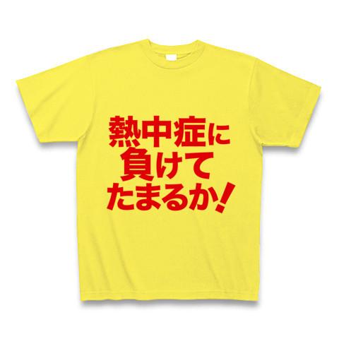 【緊急発売!地球温暖化!猛暑酷暑への精神的熱中症対策グッズ!】アピールシリーズ 熱中症に負けてたまるか! Tシャツ(イエロー)【おもしろ夏T特集!】