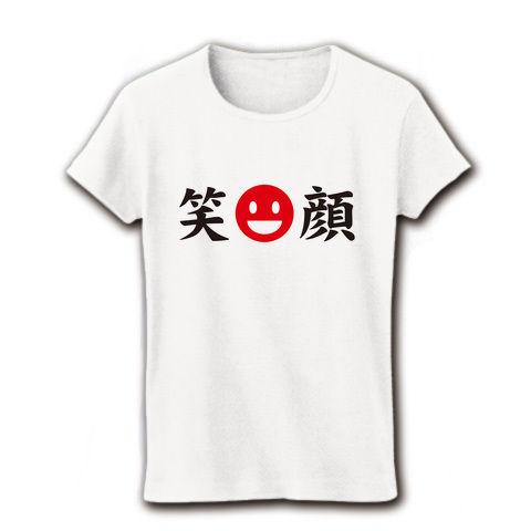 【神風日の丸ハチマキ風!おもしろかわいいスマイルグッズ!】アピールシリーズ 笑顔スマイル リブクルーネックTシャツ(ホワイト)【10度、20度、30度、スマイル!スマイルTシャツ】