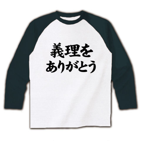 【義理と人情、バレンタインデー・ホワイトデーグッズ!】アピールシリーズ 義理をありがとう ラグラン長袖Tシャツ(ホワイト×ブラック)【ホワイトデーおもしろTシャツ】
