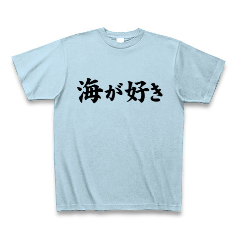 【元祖夏Tシャツ!のサマーファッション!】アピールシリーズ 海が好き Tシャツ(ライトブルー)【海が好きTシャツ】