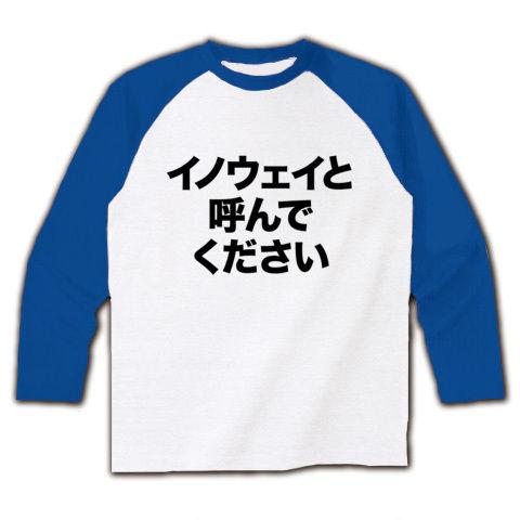 【イノウェイTシャツ】レッテルシリーズ イノウェイと呼んでください ラグラン長袖Tシャツ(ホワイト×ブルー)【井上です。イノウェイと呼んでよ!】