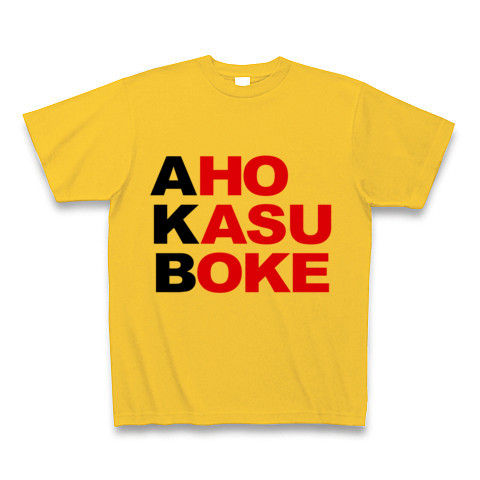 【エーケービー?NO!アホカスボケです!そんなおもしろネタTシャツ!】アピールシリーズ AKB-アホカスボケ-(黒ver.) Tシャツ(ゴールドイエロー)【AKBパロディTシャツ】