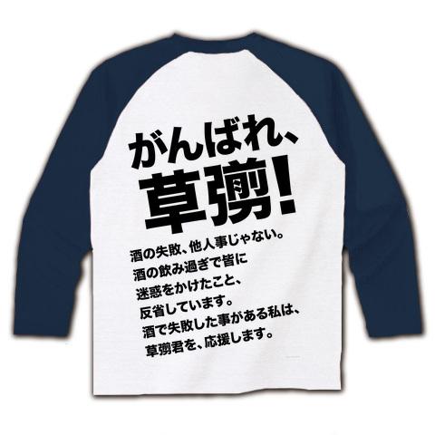 【草なぎ応援Tシャツ】がんばれ、草なぎ! ラグラン長袖Tシャツ(ホワイト×ネイビー)