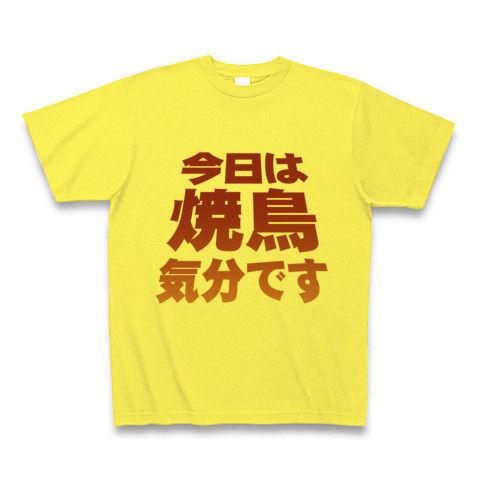 【焼き鳥グッズ!再レイアウトver!】アピールシリーズ 「今日は焼鳥気分です」 Tシャツ(イエロー)【焼鳥文字Tシャツ】