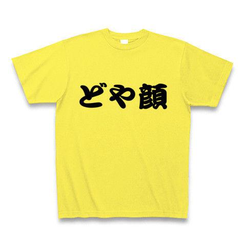 【どや!ヤル気満々の、どや顔グッズ!】アピールシリーズ どや顔 Tシャツ(イエロー)【おもしろドヤ顔Tシャツ!】
