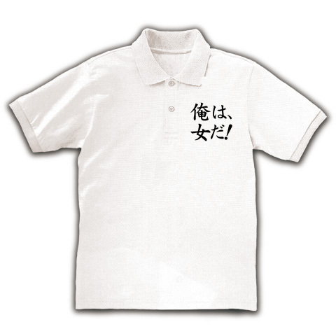 【おもしろTシャツ・おもしろポロシャツ】アピールシリーズ 俺は女だ! ポロシャツ(ホワイト)