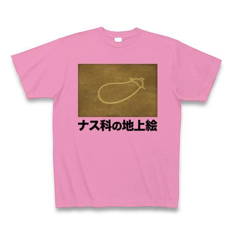 【世界の七不思議!おもしろ世界遺産?】パロディシリーズ ナス科の地上絵 Tシャツ Pure Color Print(ピンク)【おもしろTシャツ】