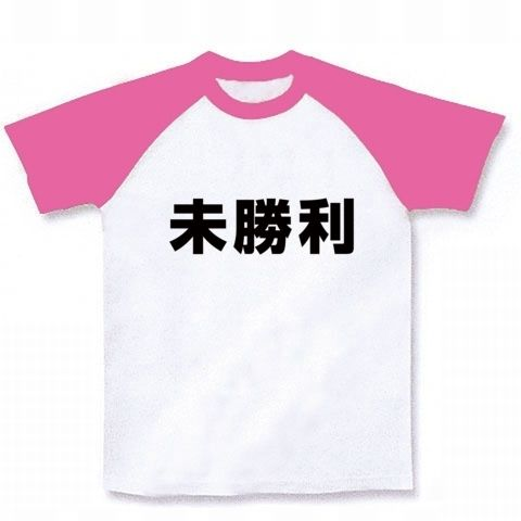 【競馬グッズ!競馬Tシャツ!】競馬シリーズ 未勝利(ver.2) ラグランTシャツ(ホワイト×ピンク)