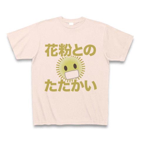 【花粉症の季節!花粉症Tシャツ!】新しいデザイン追加!アピールシリーズ 花粉とのたたかい Tシャツ(ライトピンク)【おもしろTシャツ通販】