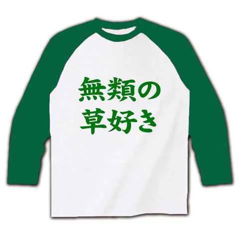 【おもしろTシャツ・バカグッズ・葉っぱ大好き】レッテルシリーズ 無類の草好き(緑) ラグラン長袖Tシャツ(ホワイト×グリーン)