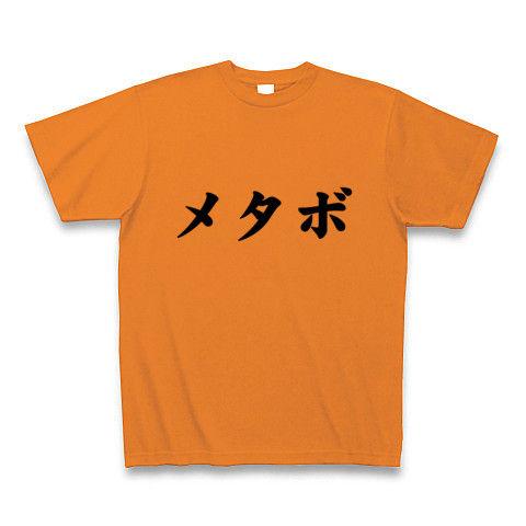 【父の日プレゼントに。シンプルにメタボを着こなす】レッテルシリーズ メタボ(シンプルver.) Tシャツ(オレンジ)【おもしろTシャツ】