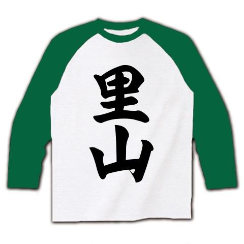 【里山Tシャツ!里山グッズ!里山が好きだ!そんな里山ファンに捧ぐ!】アピールシリーズ 里山 ラグラン長袖Tシャツ(ホワイト×グリーン)