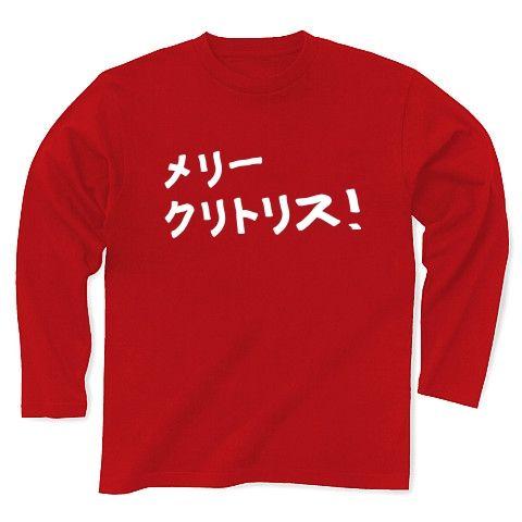 【エロTシャツでリア充への復讐劇!最低最悪のクリスマスプレゼント!】アピールシリーズ メリークリトリス!(白ver) 長袖Tシャツ Pure Color Print(赤)【エロおもしろいクリスマスギフト!】