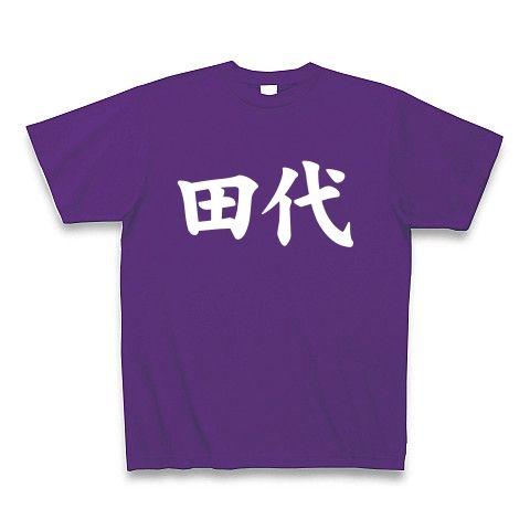 【苗字グッズ!苗字Tシャツ!今日から僕も田代です!】名字シリーズ 田代(白田代ver) Tシャツ Pure Color Print(パープル)【田代Tシャツ!】