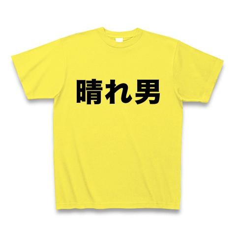 【また今日も晴れちゃったぜ!お天道様は俺におまかせ!】レッテルシリーズ 晴れ男 Tシャツ(イエロー)【おもしろ晴れ男Tシャツ】