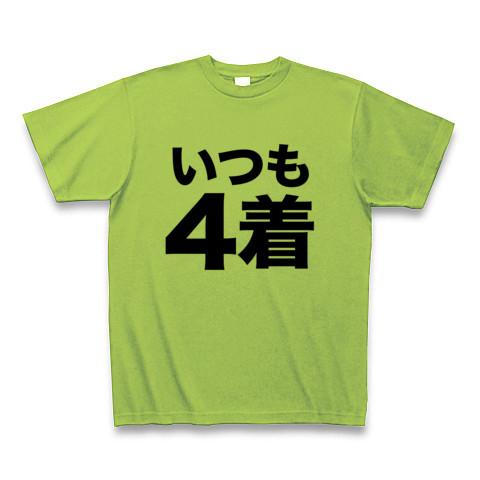 【競馬Tシャツ!競馬グッズ!】競馬シリーズ いつも4着 Tシャツ(ライム)