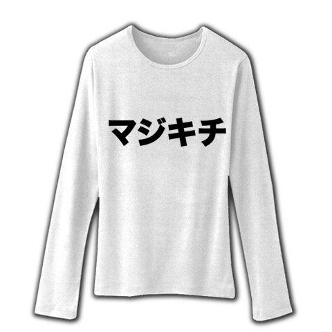 【それはマジでキチガイじみてるからやめろ!】レッテルシリーズ マジキチ リブクルーネック長袖Tシャツ(ホワイト)【ネタTシャツ】