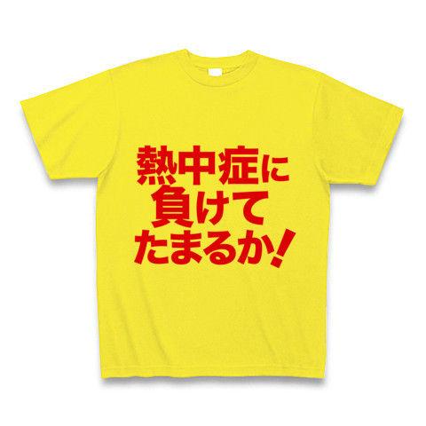 【緊急発売!地球温暖化!猛暑酷暑への精神的熱中症対策グッズ!】アピールシリーズ 熱中症に負けてたまるか! Tシャツ(デイジー)