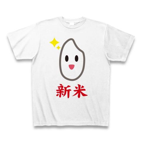 【日本の主食!稲刈り・脱穀・新米入荷!かわいいお米グッズ!】かわキャラシリーズ 新米(2012再レイアウトver) Tシャツ(ホワイト)【新米Tシャツ】