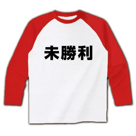 【競馬グッズ・競馬Tシャツ】競馬シリーズ 未勝利(再レイアウトver) ラグラン長袖Tシャツ(ホワイト×レッド)