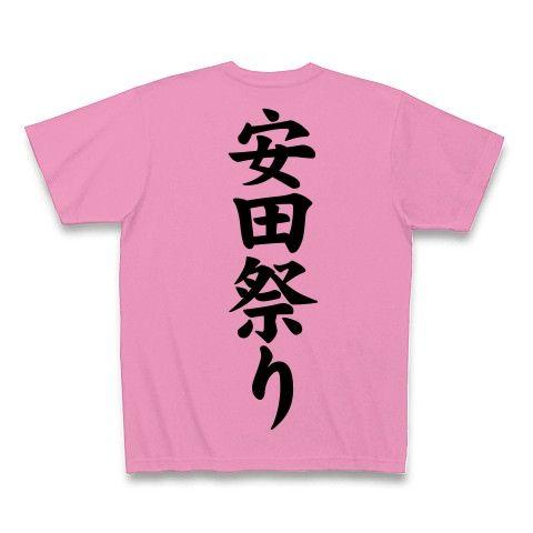 【競馬Tシャツ!競馬グッズ!安田に感謝!安田が来るぞ〜!】競馬シリーズ 安田祭り(背面メインver) Tシャツ(ピンク)【安田さんTシャツ】