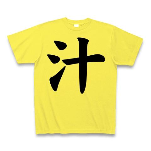 【汗じゃありません!汁です!汁ヲタ歓喜の汁グッズ!汁Tシャツ!】レッテルシリーズ 汁 Tシャツ(イエロー)