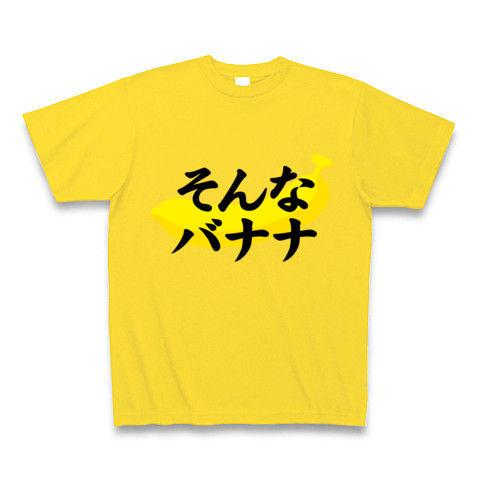 【マジですか?ダジャレTシャツ!】アピールシリーズ そんなバナナ Tシャツ Pure Color Print(マスタード)【そんな馬鹿なTシャツ】