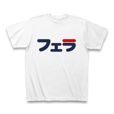【高級スポーツブランド風エロTシャツ!】アピールシリーズ フェラ ClubTオリジナルTシャツ (ホワイト)【おもしろTシャツ】