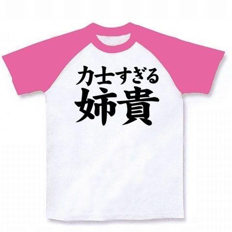【どすこ〜い!おすもうさん?NO!アネキです!】レッテルシリーズ 力士すぎる姉貴 ラグランTシャツ(ホワイト×ピンク)【おもしろTシャツ】