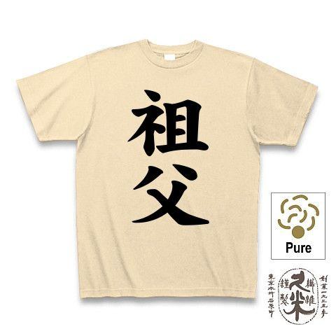 【家族Tシャツ!家族グッズ!私が祖父です】レッテルシリーズ 祖父 久米繊維謹製オーガニックコットンTシャツ(生成)【祖父Tシャツ】