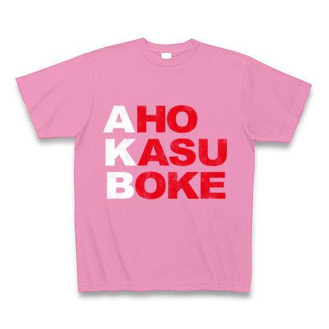 【エーケービー?NO!アホカスボケです!そんなおもしろネタTシャツ!】アピールシリーズ AKB-アホカスボケ-(白ストリートver.) Tシャツ Pure Color Print(ピンク)【AKB48パロディ】