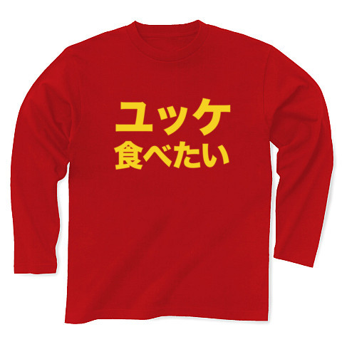 【ユッケ大好き!生食用は無いって…どうしよう?】アピールシリーズ ユッケ食べたい(卵黄色ver) 長袖Tシャツ Pure Color Print(赤)【ユッケ食べたいTシャツ】