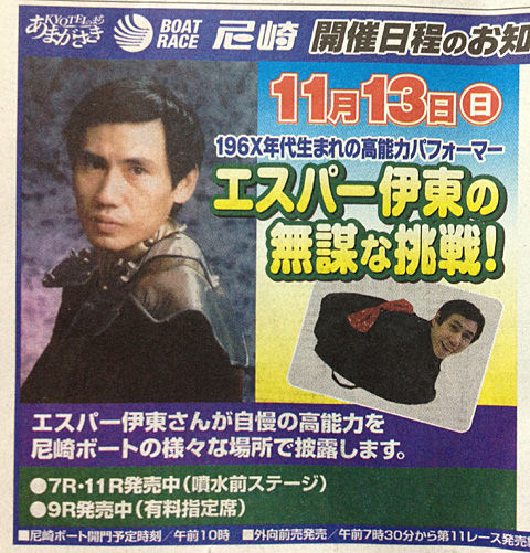 20111113尼崎競艇エスパー伊東『エスパー伊東の無謀な挑戦!』