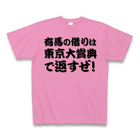 【競馬Tシャツ!競馬グッズ!ブエナ有終Vならず!】競馬シリーズ 有馬の借りは東京大賞典で返すぜ! Tシャツ(ピンク)【スマートファルコン応援Tシャツ】