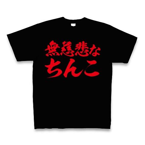 【ミサイル発射反対!無慈悲なエロTシャツ!】レッテルシリーズ 無慈悲なちんこ Tシャツ Pure Color Print(ブラック)【北朝鮮無慈悲な鉄槌Tシャツ】