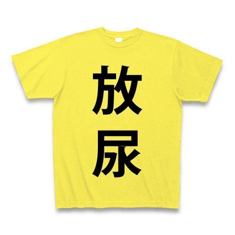 【放尿Tシャツ!放尿グッズ!すべてを出し切り、スッキリしたい人へ!】アピールシリーズ 放尿 Tシャツ(イエロー)【窪塚リスペクトTシャツ】