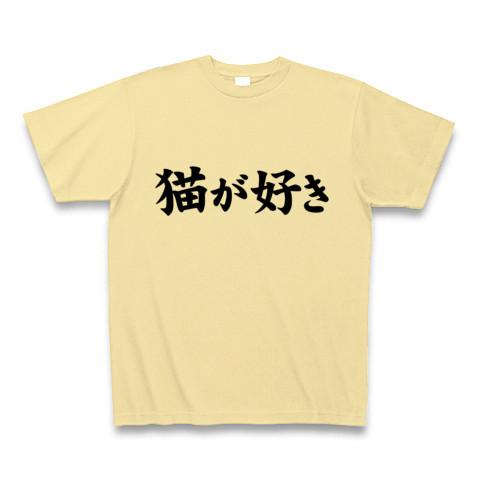 【やっぱり猫が好きなんです。ネコ好きグッズ!】アピールシリーズ 猫が好き Tシャツ(ナチュラル)【ネコ好きTシャツ】