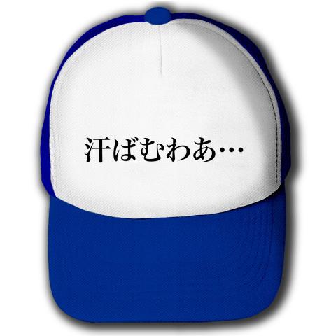 【おもしろ雑貨・山田花子風?無言のアピールグッズ!】ネガティブアピールシリーズ 汗ばむわあ… キャップ(ロイヤルブルーxホワイト)