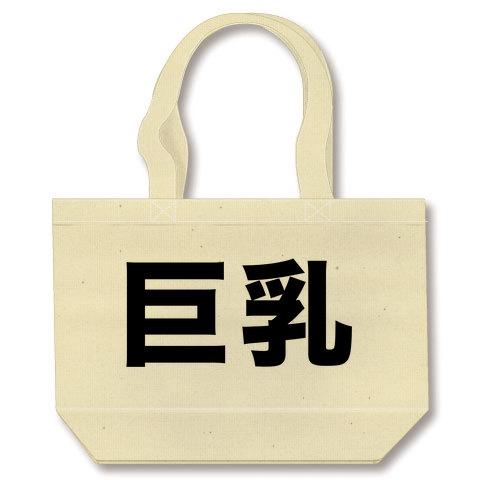 【母の日グッズ・母の日プレゼント】【巨乳自慢に!】アピールシリーズ 巨乳 トートバッグ(ナチュラル)