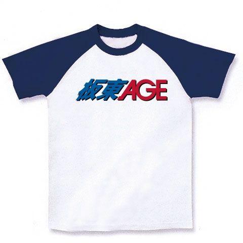 【稀代の名投手!?バンドウエイジで〜す!】パロディシリーズ 板東AGE(エイジ) ラグランTシャツ(ホワイト×ネイビー)【ガンダムAGE風Tシャツ】