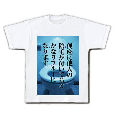【バカTシャツ・トイレでの心の叫び】トイレットシリーズ 「便座に他人の陰毛がついているとかなりブルーになります。」(背面ロゴ入り) Tシャツ(ホワイト)