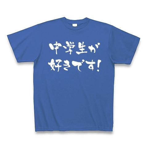 【中学生大好き!ノーマルにもアブノーマルにもご使用頂けます!】アピールシリーズ 中学生が好きです!(白文字ver) Tシャツ Pure Color Print(サムライブルー)