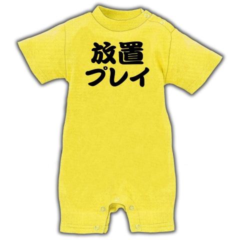 【宴会余興の罰ゲームに最適のネタTシャツ!】レッテルシリーズ 放置プレイ(2012再レイアウトver) ベイビーロンパース(イエロー)【オスプレイっぽい子供服】
