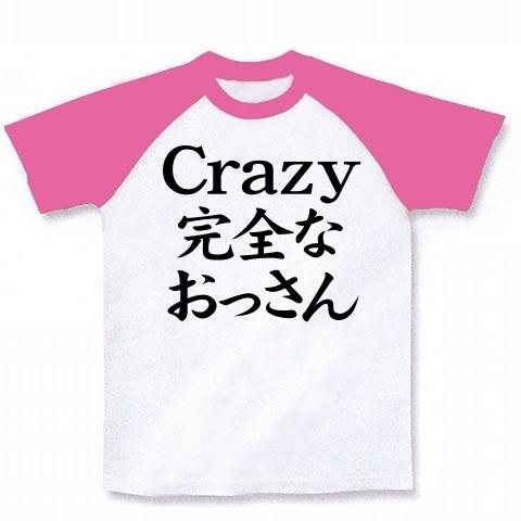 【祝・武道館?のおっさんヲタTシャツ?】レッテルシリーズ Crazy完全なおっさん ラグランTシャツ(ホワイト×ピンク)【おっさん℃-uteヲタグッズ】
