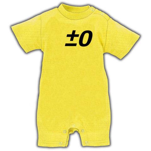 【2011年夏!24時間、テレビ見る?】パロディシリーズ +−0(プラスマイナスゼロ) ベイビーロンパース(イエロー)【24時間、テレビを見る時のTシャツ】